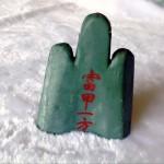 hm054 2 150x150 Núi thái sơn thạch cảm đương đá lam ngọc HM054